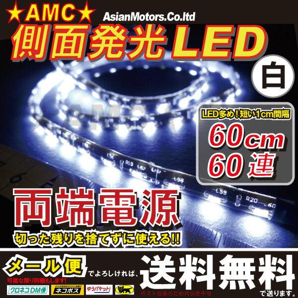 【送料無料】側面発光LEDテープライト 60cm 60連LED 白 ホワイト 60LED 短い1cm間隔の発光がキレイ ヘッドライト下のアイラインなどに 両端電源で取り付け簡単 両側配線 AMC【02P03Dec16】