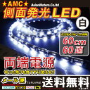 【送料無料】側面発光LEDテープライト 60cm 60連LED 白 ホワイト 60LED 短い1cm間隔の発光がキレイ ヘッドライト下のアイラインなどに 両端電...