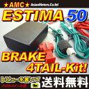 【送料無料】エスティマ50系 前期,後期 ブレーキ4灯化キット 純正LEDテールランプ専用 日本語説明書付 AMC【02P03Dec16】