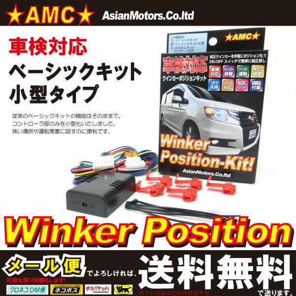 ウインカーポジションキット ベーシック 小型 キット 【送料無料】 LEDバルブ 車検 対応 汎用 おすすめ 取り付け 新型 小型 減光 調整式 ウィンカーポジションキット スモール ポジションランプ 連動 ウイポジ ドアミラーウインカーの耳ポジも対応 12V 日本語説明書付き AMC