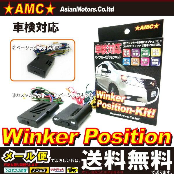 ウインカーポジションキット 【送料無料】 LEDバルブ 車検 対応 汎用 おすすめ 取り付け 新型 小型 改良版 明るさ無段階 減光 調整式 ウィンカーポジションキット スモール ポジションランプ 連動 ウイポジ ドアミラーウインカーの耳ポジも対応 12V、日本語説明書付き AMC