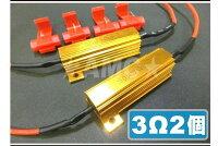 ハイフラ防止抵抗器50W3Ω3オーム2個セットLEDウインカーLEDバルブハイフラ防止リレーが使えない車両に対応抵抗汎用品1個で片側前後ウィンカーのハイフラッシャーに対応します12VAMCyys