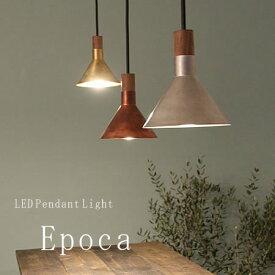 LED ペンダントライト EPOCA エポカ DICLASSE ディクラッセ 送料無料 シンプル 省エネ エコ ECO リフォーム 新築 引越し ダイニング リビング アルミ 真鍮 銅 ブロンズ 機能性 アンティーク ナチュラル 北欧