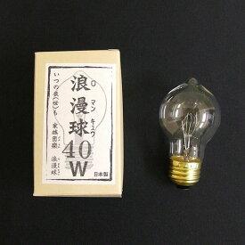 浪漫球 後藤照明 40W 電球 白熱球 アンティーク レトロ モダン 大正ロマン GLF-0262 一人暮らし