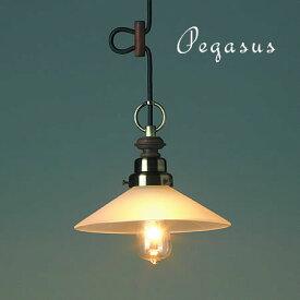 ペンダントライト Pegasus ペガサス GLF-3385 後藤照明 | 照明器具 照明 天井照明 ペンダント ライト ガラス 日本製 E26 1灯 エジソン電球 長さ調整 ダイニング 玄関 キッチン 和室 おしゃれ 北欧 アンティーク レトロ モダン 一人暮らし