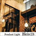 2灯 ペンダントライト Bleis ブレイス アンティーク ヴィンテージ インダストリアル スチール 男部屋 ダイニング リビ…