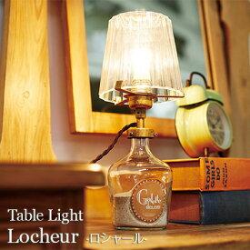 【クーポンで5%OFF】 テーブルライト Locheur ロシャール LT-9839 INTERFORM インターフォルム | 照明器具 照明 テーブルライト スタンドライト スタンド照明 間接照明 テーブル デスク ランプ ガラス 玄関 リビング 寝室 ベッドサイド おしゃれ アンティーク レトロ モダン