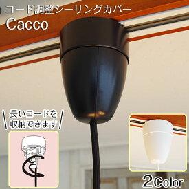 ペンダントライト用 コード調整シーリングカバー Cacco カッコ CP-515 CUBE キューブ | シーリングカップ シーリングカバー カバー 照明 ペンダントランプ ランプ コード 長さ調整 白 黒 ブラック ホワイト ダクトレール 天井照明 照明 便利グッズ