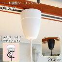 ペンダントライト コード調整シーリングカバー Cacco カッコ シーリングカップ カバー 照明 ペンダントランプ コード …