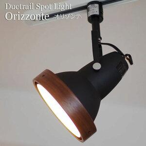 【クーポンで5%OFF】 スポットライト ダクトレール専用 オリゾンテ LT-3492 | 照明器具 照明 天井照明 間接照明 直付け ライト シーリング 1灯 LED 木 黒 玄関 キッチン ダクトレール おしゃれ 北