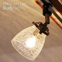 スポットライト Rudy ルディ LT-1348 INTERFORM   照明器具 照明 天井照明 間接照明 直付け シーリング 1灯 LED ガラ…