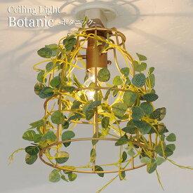 シーリングライト Botanic ボタニック CC-40356 KISHIMA 1灯タイプ 直付け 玄関 トイレ 廊下 小部屋用 天井照明 60W LED電球対応 ガーランド付属 ナチュラル 北欧