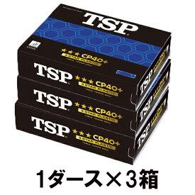 [TSP]ティーエスピー40mm卓球ボールCP40+ 3スターボール 1ダース入×3箱セット(014059)ホワイト