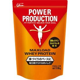送料無料(※沖縄除く)[glico]グリコ パワープロダクションマックスロードホエイプロテイン1.0kg チョコレート味(G76012)