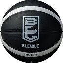 送料無料(※沖縄除く)[molten]モルテンBリーグバスケットボール(B7B3500)(KW)ブラック×ホワイト