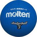 [molten]モルテンドッジボール練習3号球(D3B)B青