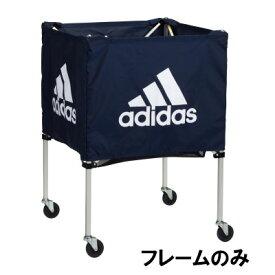 [adidas]アディダスボールキャリアーABK20用の支柱(フレーム)のみ(ABK20BKS)