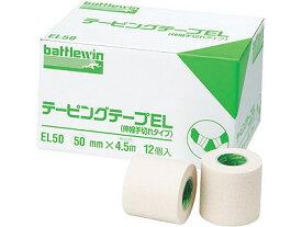 [battlewin]バトルウィン(ニチバン)テーピングテープEL50mm×4.5m(12個セット)(EL50)