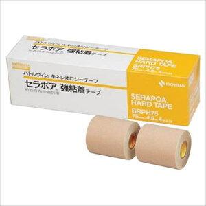 [battlewin]バトルウィン(ニチバン)キネシオロジーテープ セラポア強粘着75mm×4.5m(4巻セット)(SRPH75)