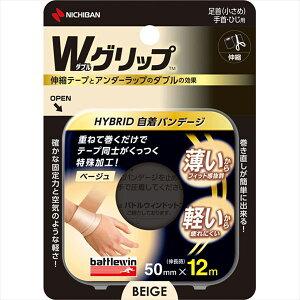 [battlewin]バトルウィン(ニチバン)Wグリップ HYBRID自着バンテージ50mm×12m(WGP50FBG)ベージュ