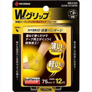 [battlewin]バトルウィン(ニチバン)Wグリップ HYBRID自着バンテージ75mm×12m(WGP75FYL)イエロー