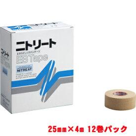 [NITREAT]ニトリートEB(エラスティックバンテージ)テープ2.5cm 12巻入(KYS-EB25)
