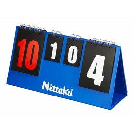 送料無料(※沖縄除く)[Nittaku]ニッタク卓球施設・備品JLカウンター(NT-3731)