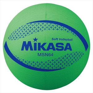 [MIKASA]ミカサソフトバレーボール 円周64(MSN64-G)グリーン