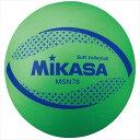 [MIKASA]ミカサソフトバレーボール 円周74(MSN78-G)グリーン