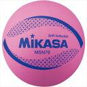 [MIKASA]ミカサソフトバレーボール 円周74(MSN78-P)ピンク