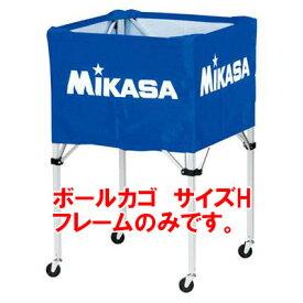送料無料(※沖縄除く)[Mikasa]ミカサボールカゴフレームのみ サイズH(BCF-SP-H)