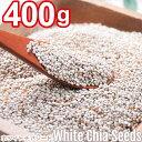 [海外セレブ愛用] ホワイトチアシード 400g スーパーフード ダイエットフード ダイエット 健康食品 おすすめ 無添加 …