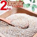 [海外セレブ愛用] オーガニック ホワイトチアシード 2kg ホワイト チアシード スーパーフード 農薬不使用 無添加 ダイ…