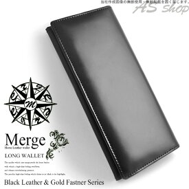 【送料無料】馬革 長財布 メンズ コードバン 二つ折り【Merge】 ホース レザー 牛革 財布 ブランド マージ