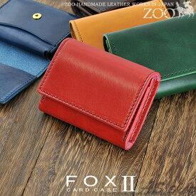 ZOO フォックス2 レザー カードケース独特のツヤを持つ オイルレザー を使用した 名刺入れ名刺ケース 牛革 メンズ レディース男性用 女性用 FOX2 革 皮あす楽対応