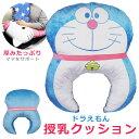授乳クッション ドラえもん ダイカット 抱き枕 クッション ぬいぐるみ ブルー 赤ちゃん 寝かせる 育児グッズ 円座クッ…