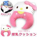 授乳クッション ハローキティ ダイカット 抱き枕 クッション キティちゃん ぬいぐるみ ピンク 赤ちゃん 寝かせる 育児…
