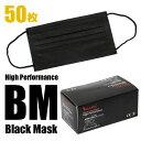 ブラックマスク 黒マスク 50枚入 N95 PM2.5対応使い捨て マスク ファッションマスク ...