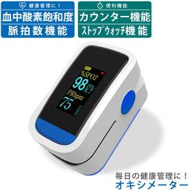 オキシメーター 血中酸素濃度計 指 脈拍計 酸素飽和度 ポータブル カウンター機能 ストップウォッチ機能 健康管理 パルスメーター スポーツパルスモニター