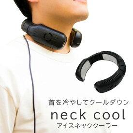ネッククーラー 首掛け 冷却グッズ クールネック 熱中症対策 ひんやり 冷たい ハンズフリー ポータブル 充電式 野外フェス アウトドア