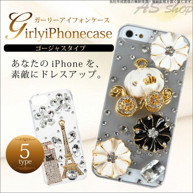 iphone5s SE ケース【送料無料】iPhone5s iphone5 デコ ケース ゴージャスタイプ クリアiphone5s カバー ラインストーン スマホケース パール iphone se