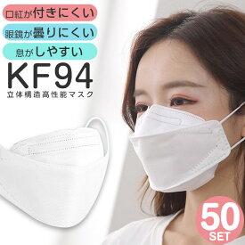 KF94 マスク 韓国製 50枚セット 不織布 個包装 使い捨てマスク 立体構造 白 衛生マスク 4層構造 息苦しくない 3D立体 マスク テレビで話題 ダイヤモンド形状マスク 個別包装 国内発送 ウイルス 飛沫対策 オシャレ