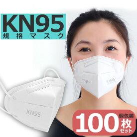 マスク KN95 100枚セット 医療用仕様 不織布マスク 使い捨て 立体構造 個包装 フェイスマスク 平ゴムタイプ 米国N95マスク同等 白 国内発送 ウイルス 飛沫対策