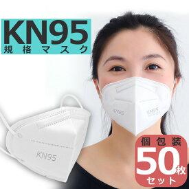 KN95マスク 50枚セット 使い捨てマスク 立体構造 医療用仕様 不織布 個包装 フェイスマスク 平ゴムタイプ 米国N95マスク同等 白 国内発送 ウイルス 飛沫対策