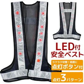 安全ベスト LED搭載 反射ベスト 作業服 夜間 安全チョッキ 警備服 反射帯 工事用品 防犯 パトロールベスト