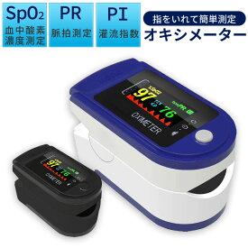 オキシメーター 血中酸素濃度計 ストラップ付 指 脈拍計 酸素飽和度 ポータブル 健康管理 パルスメーター ウェルネス機器