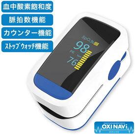 オキシナビ 血中酸素濃度計 指 脈拍計 酸素飽和度 ポータブル カウンター機能 ストップウォッチ機能 コンパス付き オキシメーター 健康管理 パルスメーター