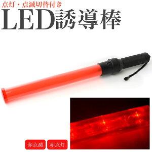 LED 誘導灯 電池式 誘導棒 合図灯 赤色 点灯 点滅 切り替え 誘導 交通整理 お祭り イベント 警備員 ガードマン 棒 指示灯
