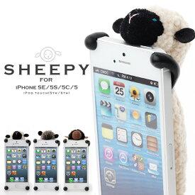 SHEEPY iPhone5 iPhone5s iphoneSE ケース カバー レディース 携帯ケース シーピー ふわふわ 羊 ぬいぐるみの スマホケース iphone5s カバー 横置きスタンド にもなる ひつじケース スマートフォン CHATTY zoopy