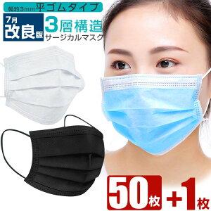 マスク 50枚 +1枚入り サージカルマスク 51枚セット 平ゴム ふつうサイズ ブラックマスク 使い捨て 不織布マスク レギュラーサイズ 黒 白 ホワイト ブルー 青 男女兼用